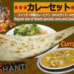 インディアンレストラン シャンティ -