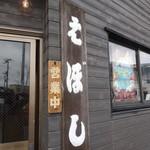 えぼし - 木看板