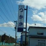 つかさ・麺・味・宴 - 看板
