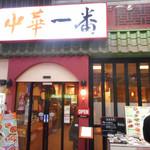 中華一番 大宮東口店 -