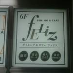 カフェ&ダイニング Feliz - このビルの6Fです