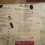 大衆ビストロ ジル 西新宿店 -