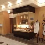 天ぷら新宿つな八 - お店外観;大丸8Fレストラン街の奥まった一角です @2018/02/22