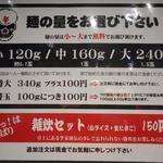 82973469 - 無料で麺の種類を選べる