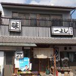 一よし - 一よし(愛知県岡崎市)食彩品館.jp撮影