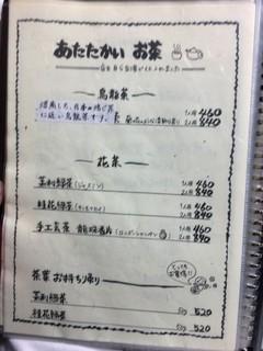 台湾料理 光春 -