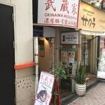 武蔵家 - 店舗外観