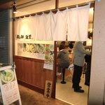福の神食堂 -