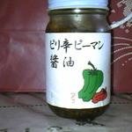 アコ旬菜 - 帰りに土産で買い求める。ピリ辛で何に乗せて食べても美味い。