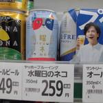 ヤオヨシ - ねこビール