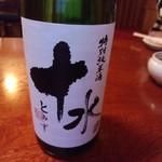 きあい - 【2018.3.24(土)】冷酒(十水・特別純米酒・山形県・4合)2,600円