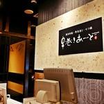 博多串焼き・野菜巻き 串巻きあーと 御茶ノ水店 -