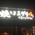 焼はまグリル@stylo∞ -
