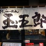 玉五郎 - ☆こちらの暖簾が目印!(^^)!☆