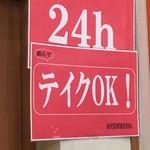82987698 - (その他)24H、テイクOK