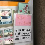 中華そば 四つ葉 - 「大トロ」800円