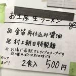 中華そば 四つ葉 - 「お土産生ラーメン 2食入り」500円