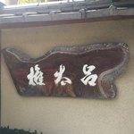 京都 権太呂 - 外観1