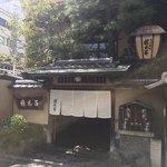 京都 権太呂 - 外観2