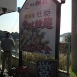 牡蛎処 桝政 - すぐ下が漁港