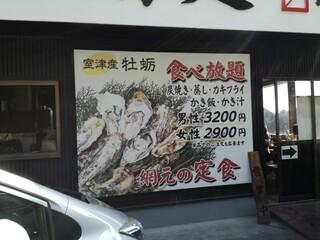 牡蠣処 桝政 - 食べ放題コース 男性3200円 女性2900円
