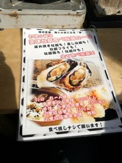牡蠣処 桝政 - 牡蠣食べ放題、牡蠣めし、牡蠣汁、牡蠣フライも食べ放題