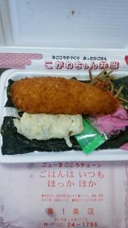 こがねちゃん弁当 - のり弁当(400円)