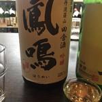 名酒センター - 丹波篠山の杜氏の夢を使用した鳳鳴 どっしりしていて味わいが深く後味がすっきり 本当に美味しいお酒です 即購入!