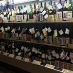 名酒センター - 在庫があれば購入もできるので、気に入ったら買って帰れます お飲み地獄、いや天国(笑)