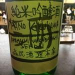 名酒センター - 仙台森民酒造の森の菊川 蔵の華というお米を使っていて淡麗なお酒です 初めて飲みましたが気に入って購入しました