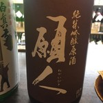 名酒センター - 越淡麗を使った山廃純米吟醸 願人です 山廃らしいコクと香りで飲み口が良いです