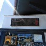 松島 雪竹屋 - 看板
