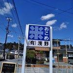 浅野商店 - 看板