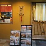 讃岐麺屋 あうん - 2018年3月22日訪問