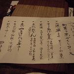 Ushinohoneanaza - うしのほねあなざ(京都):お薦めコースの品書き