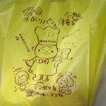 アンゼリカ - かわいい袋