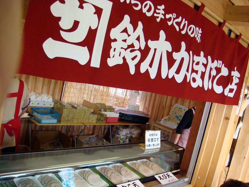 鈴木かまぼこ店 増毛店