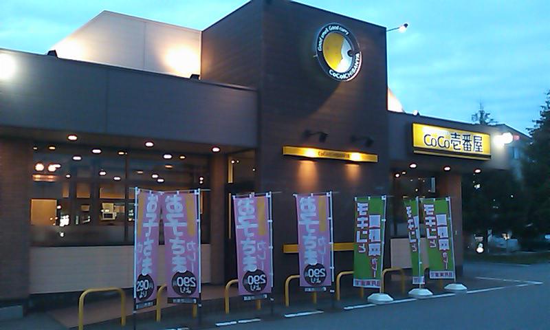 CoCo壱番屋 フェアモール松任店