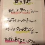 醍醐 花山 - お店のメニュー