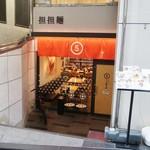 83003440 - お店はビルの半地下といった感じでスッキリとした外観でイイ感じです!