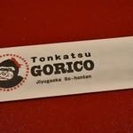 Tonkatsugoriko -