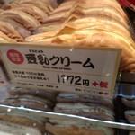 83006780 - 豆乳クリ-ムの商品札