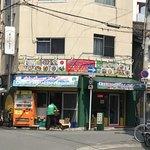 大阪ハラールレストラン - 店の外観 ※最初、雑貨店かと思ったよ