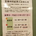 玄三庵 心斎橋店 -