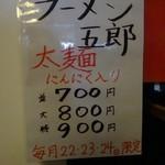 83012077 - ラーメン五郎メニュー