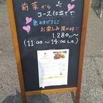 肉菜ダイニング 五色 - 案内看板(2018.03.25)