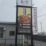 肉菜ダイニング 五色 - 肉菜奏作ダイニング 五色 看板(2018.03.25)