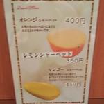肉菜ダイニング 五色 - シャーベット(2018.03.25)