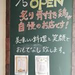 肉菜ダイニング 五色 - 炙り骨付き鶏が自慢のお店です(2018.03.25)