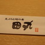 天ぷらと旬の肴 田丸 天神橋店 -